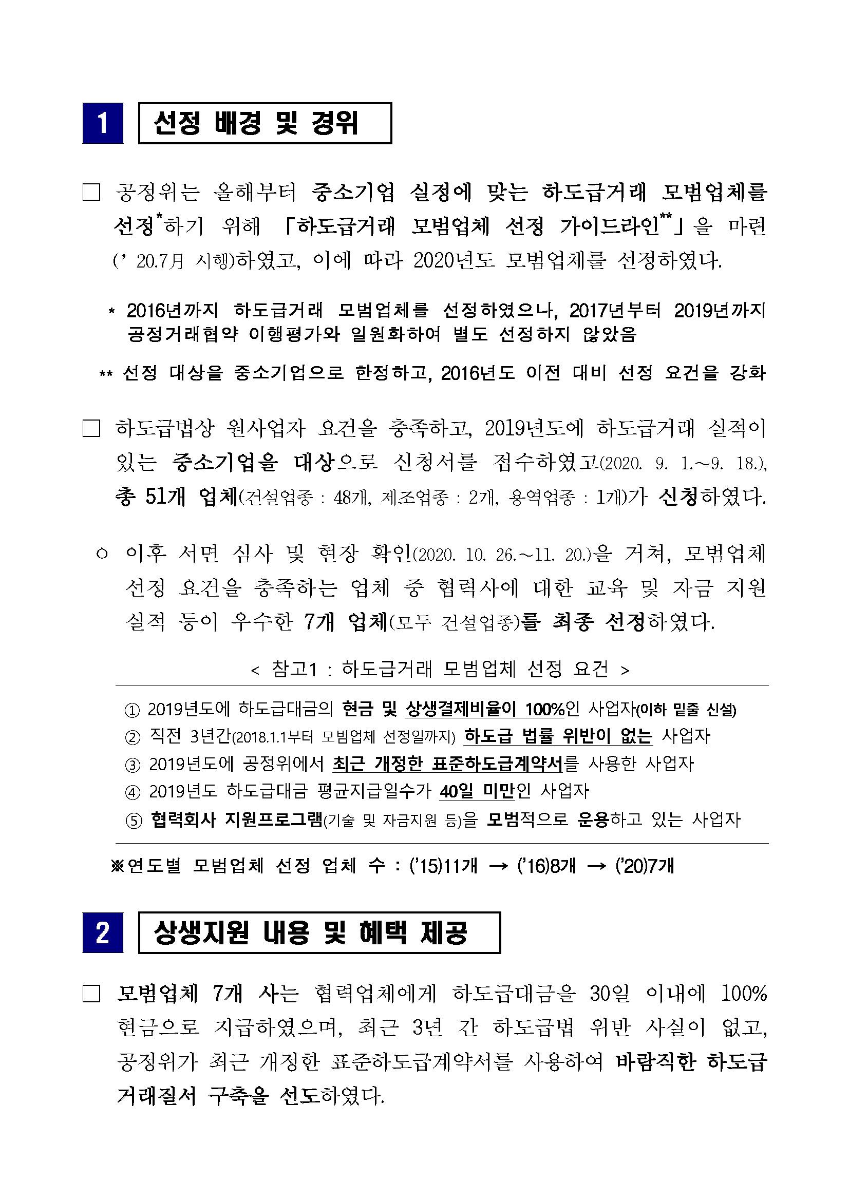 201210(석간)_2020년도 하도급거래 모범업체 발표_페이지_2.jpg